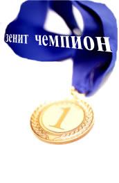 Зенит стал чемпионом россии 2010