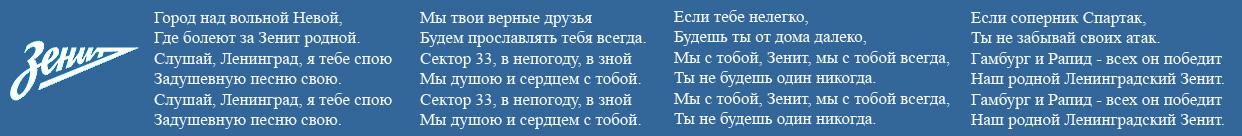 Футбольный клуб Зенит