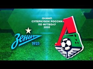 Зенит - Локомотив суперкубок