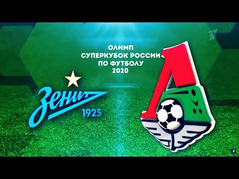 Зенит встретится с Локомотивом в матче за Суперкубок